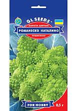 Капуста цвітна Романеско Наталіно насіння
