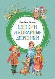 «Щепкин и коварные девчонки»  Вестли А.-К.