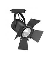 Трековый светильник 20Вт 4000К, AL110 черный кинопрожектор