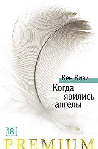 «Когда явились ангелы»  Кизи К.