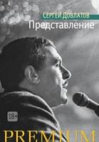 «Представление»  Довлатов С.
