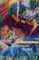 «Изобретение Вальса»  Набоков В.