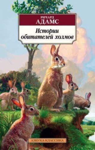 «Истории обитателей холмов»  Адамс Р.