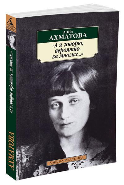 """«""""А я говорю, вероятно, за многих...""""»  Ахматова А."""