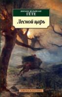 «Лесной царь»  Гёте И.В.