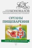 Коновалов Органы пищеварения. Информационно-энергетическое Учение. Начальный курс