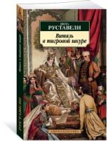 «Витязь в тигровой шкуре»  Руставели Ш.