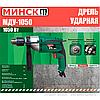 ДРЕЛЬ УДАРНАЯ МИНСК МДУ-1050