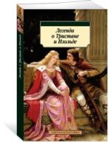 «Легенда о Тристане и Изольде»  Сборник