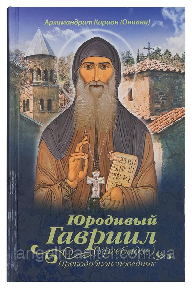 Юродивый Гавриил (Ургебадзе), преподобноисповедник Архимандрит Кирион (Ониани)