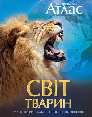 «Ілюстрований Атлас Світ тварин»  Энциклопедии