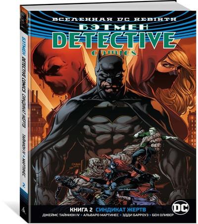 «Вселенная DC. Rebirth. Бэтмен. Detective Comics. Кн.2. Синдикат Жертв»  Тайнион IV Дж.