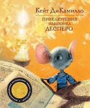 «Приключения мышонка Десперо»  ДиКамилло К.