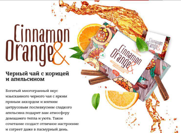 Every Cinnamon&Orange Черный чай с корицей и апельсином,120гр, 60 пакетов по 2гр