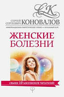 Коновалов   Женские болезни. Информационно-энергетическое Учение. Начальный курс