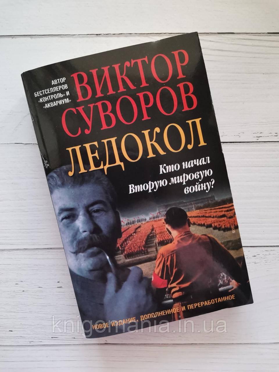 Ледокол. Кто начал вторую мировую войну.  Виктор Суворов