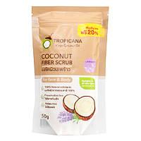 Сухой скраб Tropicana из мякоти кокоса и эфирного масла лаванды 50 грамм