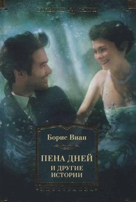 «Пена дней и другие истории»  Виан Б.