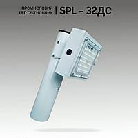 Cветодиодный промышленный светильник 32W, прожектор IP66