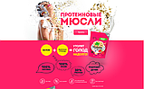 Мюсли Energy Diet Smart Exotic Fruits Мюсли с ананасом, апельсином и папайей, фото 4