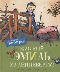 «Жив ещё Эмиль из Лённеберги! (цв.иллюстр. Бьёрна Берга)»  Линдгрен А.
