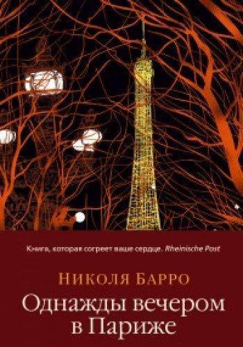 «Однажды вечером в Париже»  Барро Н.