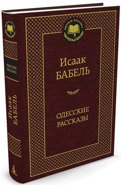 «Одесские рассказы»  Бабель И.