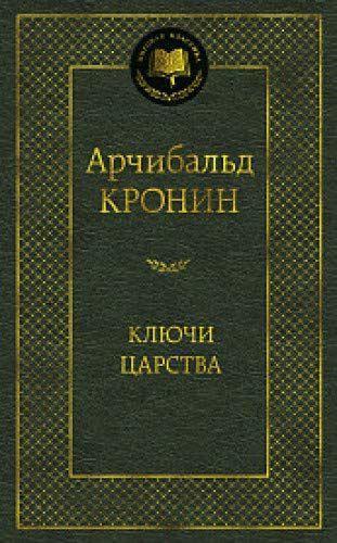 «Ключи Царства»  Кронин А.