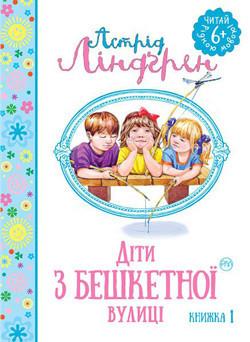 «Діти з Бешкетної вулиці (кн. 1)»  Ліндґрен А.