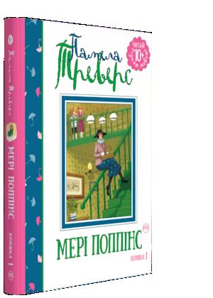 «Мері Поппінс кн.1»  Треверс П.