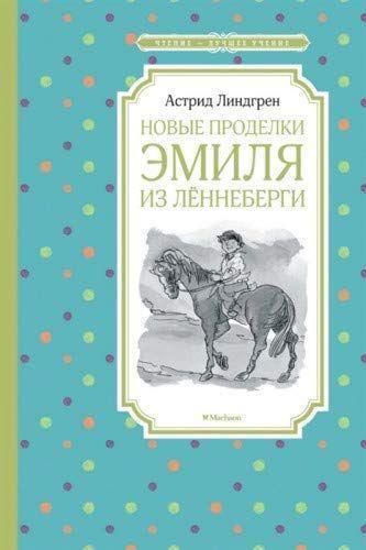 «Новые проделки Эмиля из Лённеберги»  Линдгрен А.