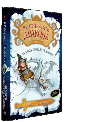 «Як приручити дракона. (кн. 4). Як зняти прокляття дракона»  Ковелл К.