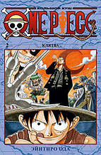 «One Piece. Большой куш. Кн.2»  Ода Э.