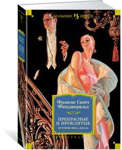 «Прекрасные и проклятые. Истории века джаза»  Фицджеральд Ф.С.