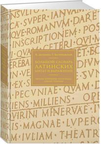 «Большой словарь латинских цитат и выражений»  Душенко К., Багриновский Г.