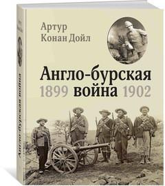 «Англо-бурская война 1899-1902»  Дойл А.К.