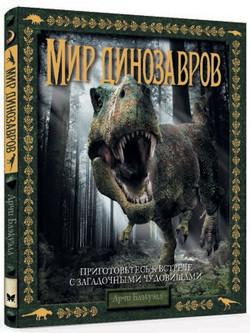 «Мир динозавров»  Блэкуэлл А.