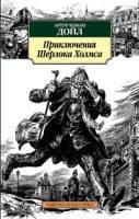 «Приключения Шерлока Холмса»  Дойл А.К.
