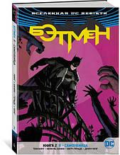 «Вселенная DC. Rebirth. Бэтмен. Книга 2. Я - самоубийца»  Кинг Т.