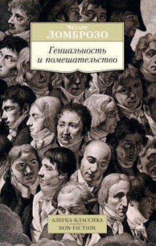 «Гениальность и помешательство»  Ломброзо Ч.
