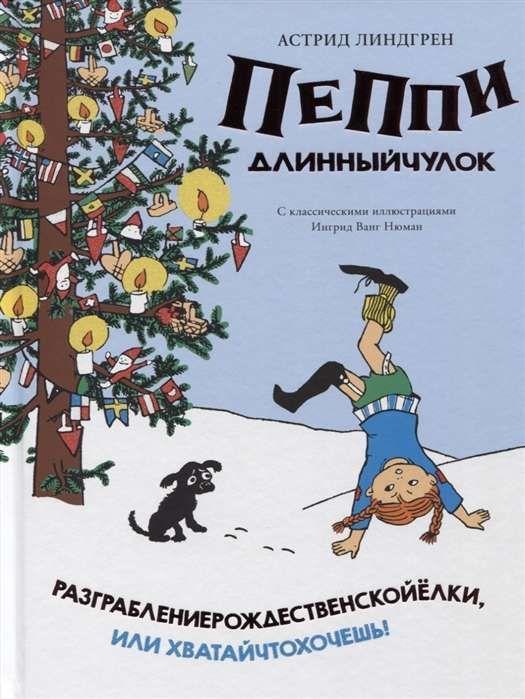 «Пеппи Длинныйчулок. Разграблениерождественскойёлки, или Хватайчтохочешь!»  Линдгрен А.