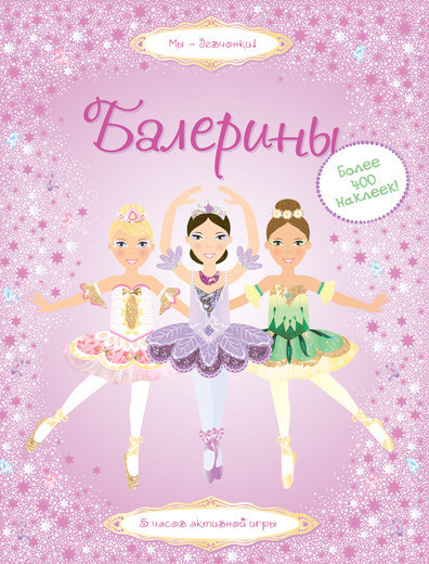 «Балерины»  Пратт Л.