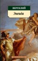 «Энеида»  Вергилий