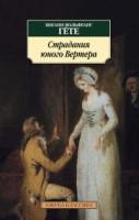 «Страдания юного Вертера»  Гёте И.В.