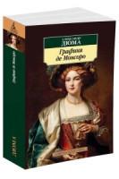 «Графиня де Монсоро»  Дюма А.