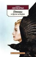 «Птицы и другие истории»  Дюморье Д.