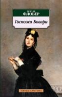 «Госпожа Бовари»  Флобер Г.
