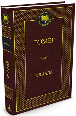 «Илиада»  Гомер