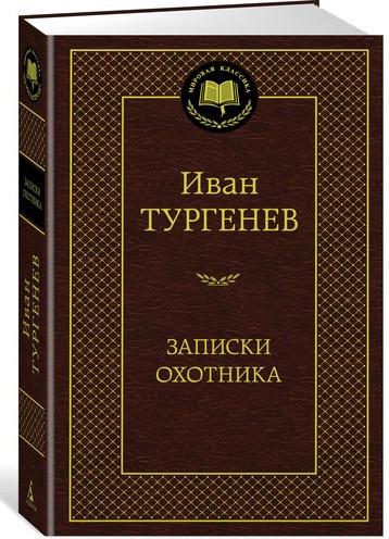 «Записки охотника»  Тургенев И.