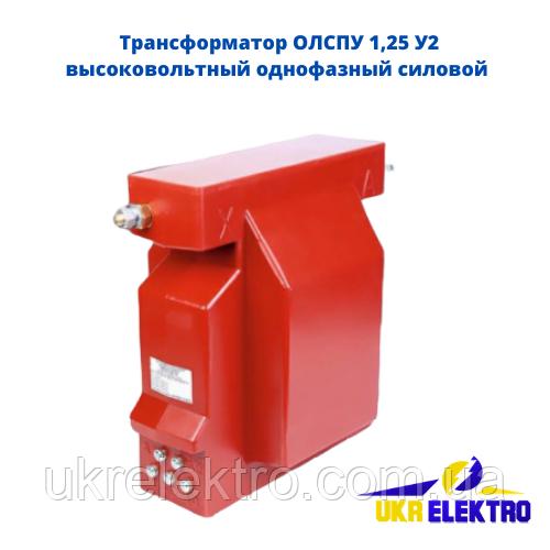 Трансформатор ОЛСПУ 1,25 У2 высоковольтный однофазный силовой